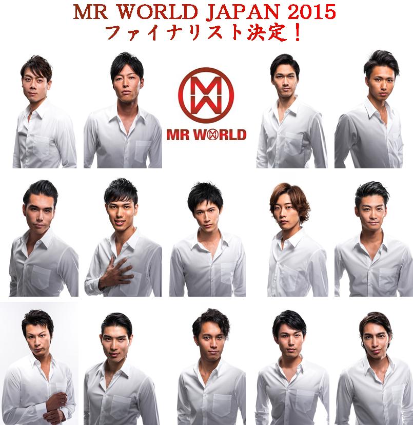 mrwj2015finalist